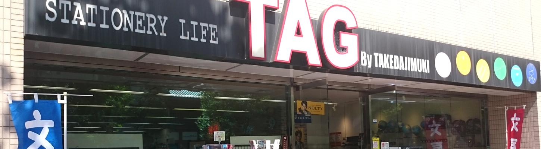 文具店TAG|株式会社タケダ事務機|京都・東京・兵庫・滋賀・奈良・静岡