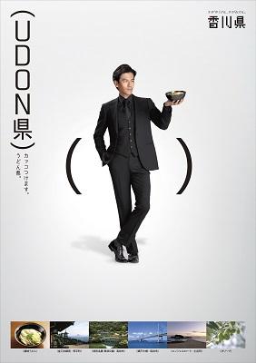 udon_b1