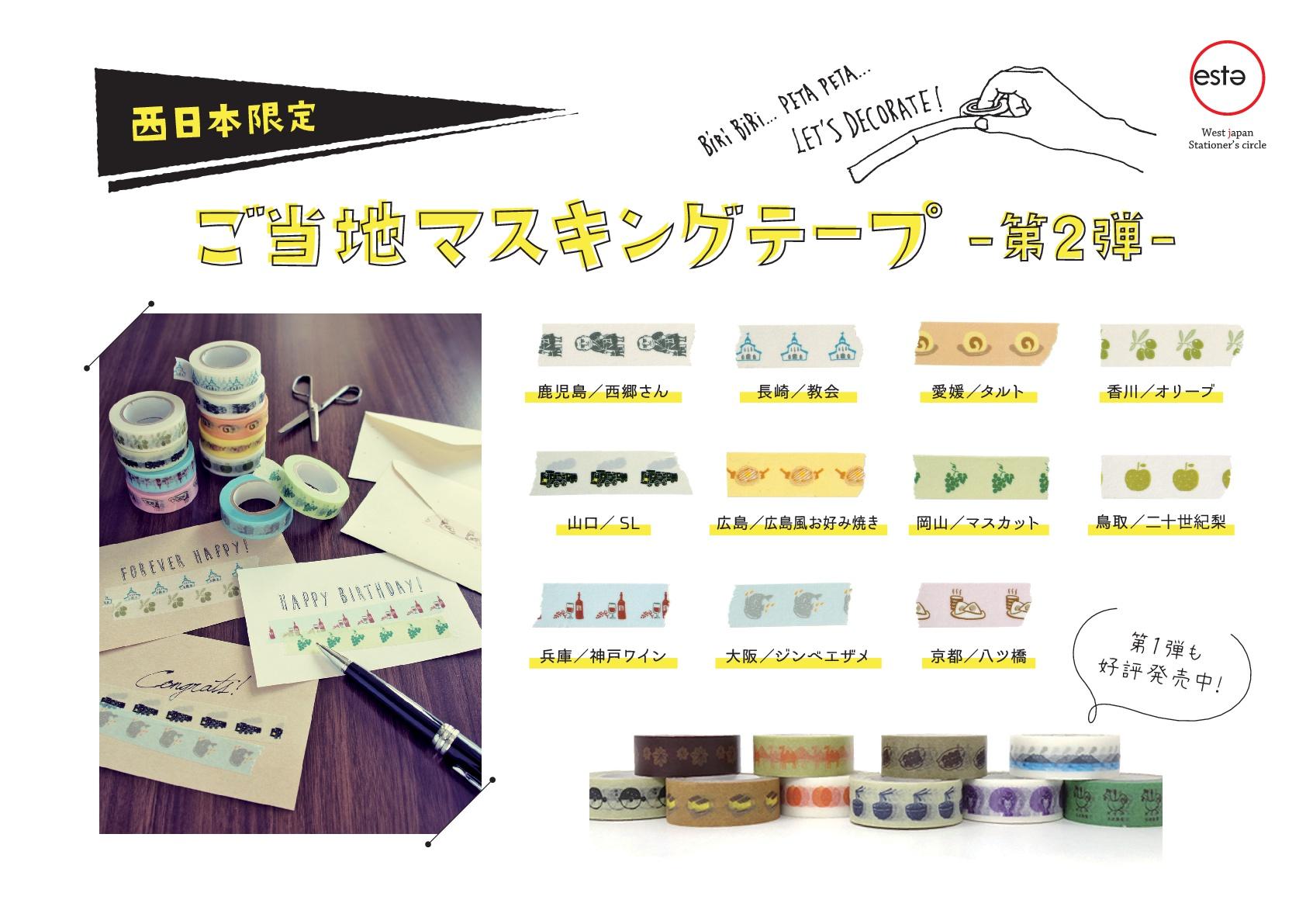 オエステ会オリジナルご当地マスキングテープ第2弾